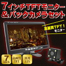 バックカメラモニターセット7インチTFTモニターセット増設モニター軽トラバックカメラ6m接続コード付き