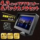 バックカメラモニターセット/4.3インチモニター+バックモニターセット★6メートル配線付き!★かんたん取付セット