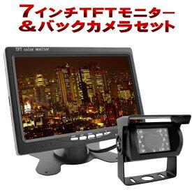 トラックバックカメラ 7インチTFTモニターセット 20m 接続コード付き【コンビニ受取対応商品】