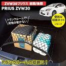 トヨタZVW50プリウスラゲッジネット【トランクネット】