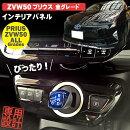 シフトゲートパネル1PトヨタZVW50プリウス全グレード対応【ポケットマット】【コンソールマット】