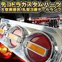 トラックテールランプ/丸型3連ランプ/トラックテール/3連 24Vテール/チェリーテール/中・大型車/24V【赤/黄】