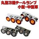 トラックテールランプ/レトロ!トラックテール・ロケット丸型3連テールランプ/左右/小型・中型車/24V【A赤/黄・Bクリア…