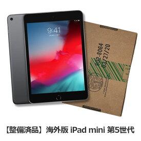 【即日発送】【整備済品】iPad mini5 7.9インチ 第5世代 Wi-Fi 64GB スペースグレイ【当社1ヶ月保証付き】【バッテリー容量80%以上保証】