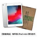 【即日発送】【整備済品】iPad mini5 7.9インチ 第5世代 Wi-Fi 64GB シルバー 【当社1ヶ月保証付き】【バッテリー容…