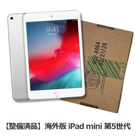 【即日発送】【整備済品】iPad mini5 7.9インチ 第5世代 Wi-Fi 64GB シルバー 【当社1ヶ月保証付き】【バッテリー容量80%以上保証】