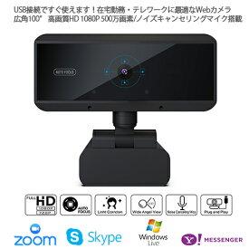 ウェブカメラ PWC-001BK Webカメラ 1080P HD 500万画素 テレビ会議 チャットツール 新品
