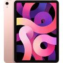 【新品未開封品】iPad Air 10.9 第四世代 64GB MYFP2J/A ローズゴールド 保証未開始品