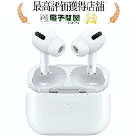 あす楽 即納【新品 未開封 】Apple AirPods Pro MWP22J/A 正規品日本版 イヤホン アップル 【高評価】保証未開始