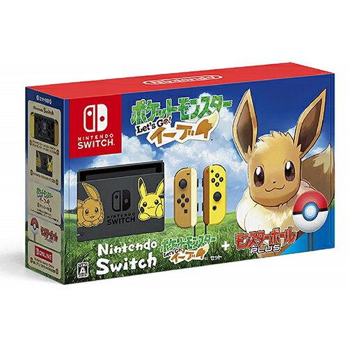 【他店舗印付きの場合あり】Nintendo Switch ポケットモンスター Let's Go! イーブイセット(モンスターボール Plus付き) 【新品】任天堂 ニンテンドー スイッチ ポケモン