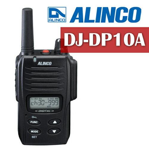 【ALINCO アルインコ DJ-DP10A 1W デジタル30ch(351MHz)】【ハンディトランシーバー Aセット [DJ-DP10A] 】