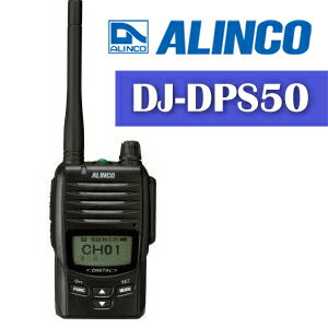【ALINCO アルインコ  5W デジタル30ch(351MHz)】【 ハンディトランシーバー [DJ-DPS50] 】