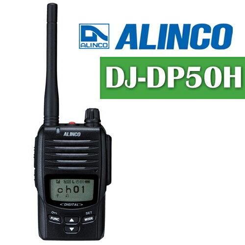 【Alinco DJ-DP50H】【 トランシーバー アルインコ デジタル簡易無線・登録局 (DJDP50H)】