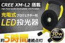 最新 30W CREE XM-L2 2500LM LED 充電式 ポータブル投光器T-2