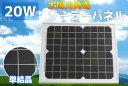 【早期特典●クリスマス商品5%OFFクーポン配布中】20W 太陽光発電 ソーラーパネル 単結晶 省エネ 節電 単品