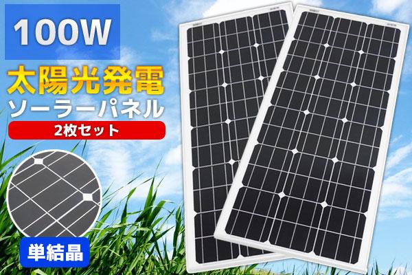 送料無料 太陽光発電ソーラーパネル100W 単結晶接続コネクター付 2枚set
