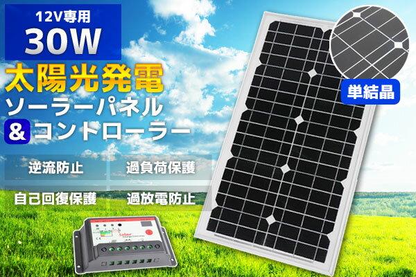 送料無料 12v専用30Wソーラーパネル12v24v対応コントローラー2点set