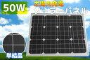 【送料無料】50W 太陽光発電 ソーラーパネル 単結晶 省エネ 節電 単品