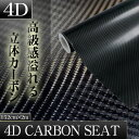 4Dリアルカーボンシート カーラッピング カッティングシート カーボンシール 152cm幅200cm ブラックカーボン調シート …