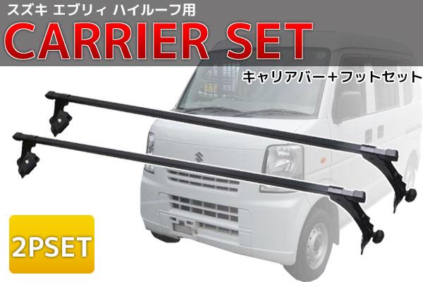 【エントリーで最大P28倍】送料無料 DA64V DA64W エブリィ ハイルーフ用 ベースキャリアバー 2本set