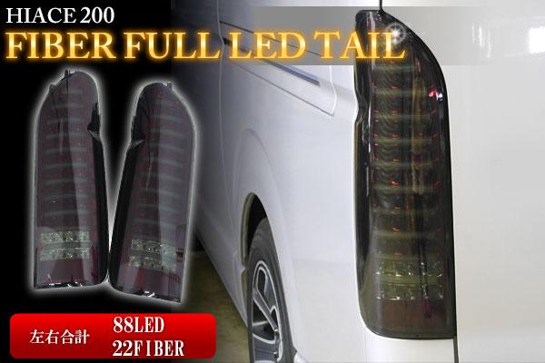 【送料無料】トヨタ ハイエース200系フルLEDファイバーテール スモーク×赤