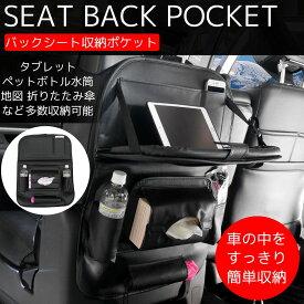 シートバックポケット PUレザー ゴミ箱付き 後部座席 大容量 マルチテーブル 人気 車内テーブル 防水 スペース 収納ポケット隙間収納 タブレットホルダー ドリンクホルダー ポケット ST-02BK