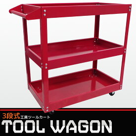 送料無料 3段式 工具 ツールワゴン ワゴン キャスター付き ツールカート 作業台 赤色 【KW-01】