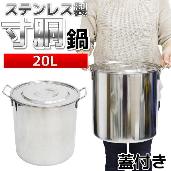 送料無料 ステンレス製 20L寸胴鍋 業務用/イベント/祭事/行事 31cm