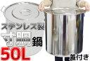 ステンレス製 50L寸胴鍋 業務用/イベント/祭事/行事 41cm