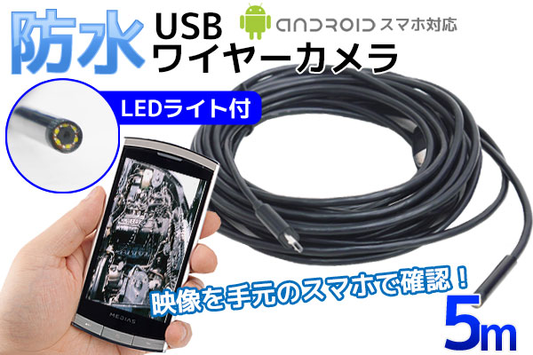 送料無料 防水USBデジタルマイクロスコープ ワイヤーカメラLEDライト付