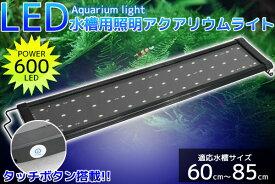 アクアリウムライト 水槽用照明 600/48発LED 60cm85cm 【QL-08】
