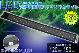 【 エントリーでP5倍●9/19 20:00-9/24 1:59】アクアリウムライト 水槽用照明 1200/96発LED 120cm150cm 【QL-11】