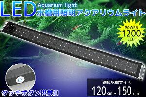 【エントリーで全品最大P9倍●5/9 20:00〜5/16 01:59まで】アクアリウムライト 水槽用照明 1200/96発LED 120cm150cm 【QL-11】