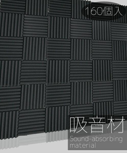 送料無料 作業スペースの騒音対策に くさび形加工 部屋の防音材・吸音材 ウレタン スポンジ 22×22×5cm 160個