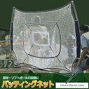バッティングネット 練習用ネット ワイドサイズ 250cm×210cm 硬式 軟式 ソフトボール対応 野球 バッティング練習 フ…