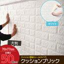50枚set DIY 3D 壁紙 クッションブリック ホワイトレンガ調壁紙シール ウォールステッカー クッションレンガ 簡単リフ…