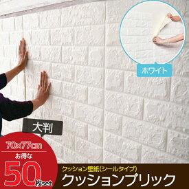 【8/1限定●エントリーで全品P12倍!】50枚set DIY 3D 壁紙 クッションブリック ホワイトレンガ調壁紙シール ウォールステッカー クッションレンガ 簡単リフォーム 【KB-01】