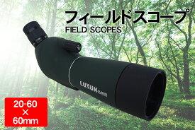 送料無料 最新20-60倍×60mmフィールドスコープ望遠鏡/単眼鏡 三脚付 緑付