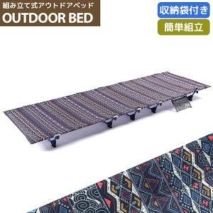 組み立て式 アウトドアベッド 簡易ベッド ポータブルベット チェア ベンチ 組立簡単 収納袋コンパクト ペンドルトン キャンプ用品 レジャー ブルー OH-20BL