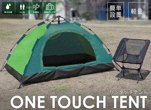 アウトドア 広々1人2人用 簡単設置 軽量ワンタッチ式 ドーム型 テント ワンタッチテント ソロテント キャンプレジャー BBQ 防水 【TN-24】