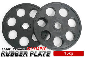 【お得なクーポン配布中●6/20 23:59まで】オリンピック 7穴 ラバープレート 15kg×2個1set 50mmシャフト