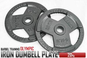 【お得なクーポン配布中●6/20 23:59まで】3穴 オリンピック アイアン ダンベルプレート 20kg×2個1set 50mmシャフト