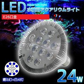 E26口金 24W 珊瑚 植物育成 水草用 水槽用 LEDアクアリウムスポットライト 青8灯×白4灯 【QL-07】