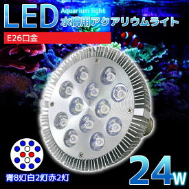 E26口金 24W 珊瑚 植物育成 水草用 水槽用 LEDアクアリウムスポットライト 青8灯白2灯赤2灯 【QL-03】