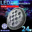 E26口金 24W LED 水槽用 アクアリウムライト 青10灯×白2灯