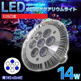 E26口金 14W 珊瑚 植物育成 水草用 水槽用 LED アクアリウムスポットライト 青3灯×白4灯 【QL-06】