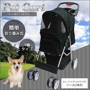 【デザイナーズチェア最大1000円OFFクーポン配布中!】4輪 ペットカート ペットバギー 折りたたみ式 小型犬中型犬 ブラック PB-10