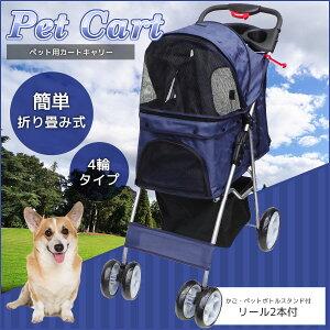 4輪 ペットカート ペットバギー 折りたたみ式 小型犬中型犬 ネイビー PB-16