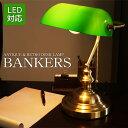 バンカーズランプ バンカーランプ デザインランプ デスクライト レトロ アンティーク ヴィンテージ インテリア 照明 …