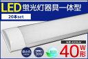 【エントリーで最大P28倍 4/22 20:00-4/26 01:59】送料無料 薄型 器具一体型 LED蛍光灯 120cm 昼白色 6000K 消費電力…